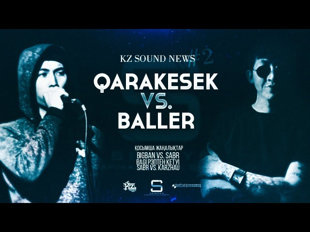 КОММЕНТАТОР KZ SOUND NEWS 2 | BALLER VS. QARAKESEK, BIGBAN VS SABR, BAGI РЭПТЕН КЕТУДЕ