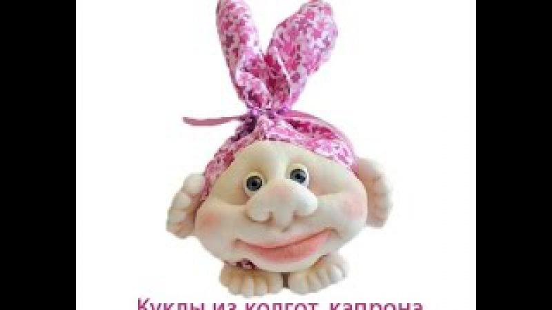 Мешочек удачи, куклы из капрона. Bag of good luck, doll from stoking. Сшить куклу своими руками.