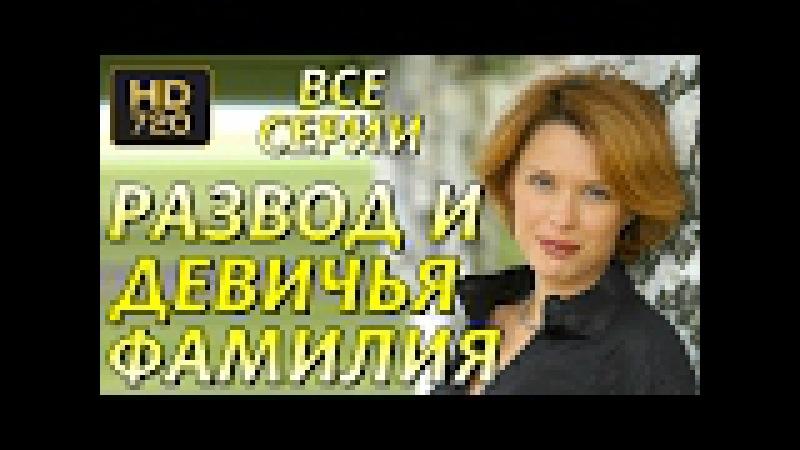 Мелодрама, русский сериал Развод и девичья фамилия Все серии