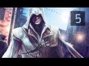 Прохождение Assassin's Creed 2 · 4K 60FPS Часть 5 Заговорщики Пацци 1478 1479 гг