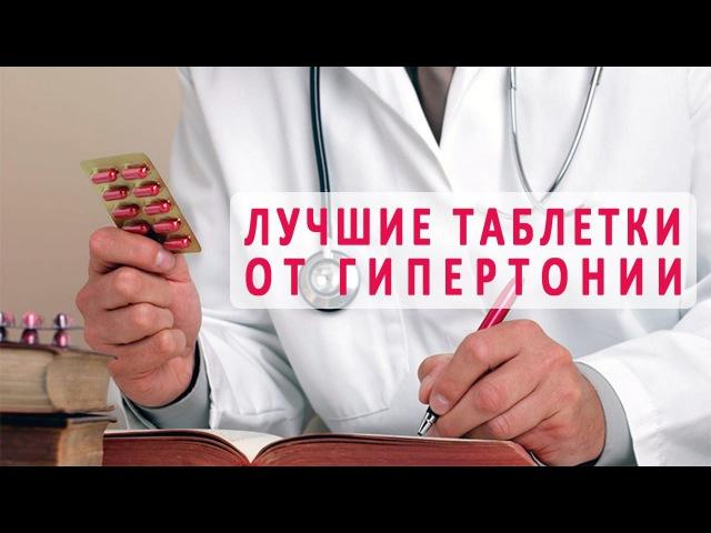 Какие таблетки от давления самые лучшие?