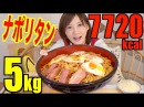 【MUKBANG】 Huge Naporitan ! Thick Bacon Sunny Side Up Eggs with Soup, 5kg 7720kcal [CC Available]