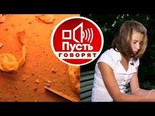 Пусть говорят - 22.04.2016  'Интимный список Юлии Дедовой'