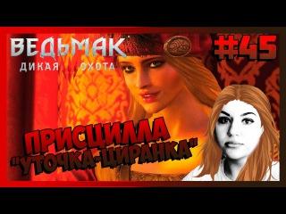 ПЕСНЯ ПРИСЦИЛЛЫ   Ведьмак 3: Дикая Охота   Карина Плей 45