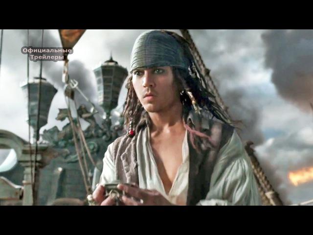 Трейлер к фильму Пираты Карибского моря 5 Мертвецы не рассказывают сказки