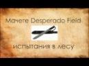 Провальный тест Мачете Desperado Field