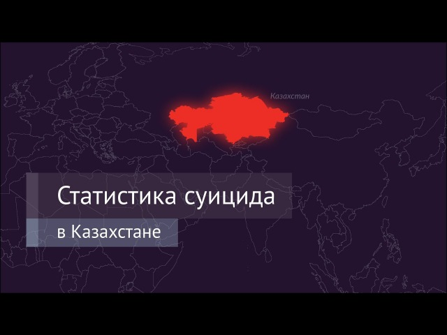 Проблема суицида в Казахстане и мире (инфографика)