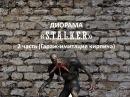 Диорама Сталкер часть 2 Гараж имитация кирпичной стены Diorama Stalker part 2