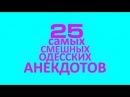 25 лучших одесских анекдотов про деньги! Анекдоты про евреев!