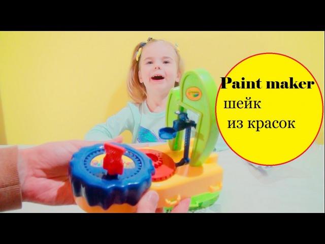 Краски крайола делаем сами. Обзор набор Paint maker crayola . Review