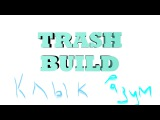 PRIME WORLD TRASH BUILD #5   -  РАЗУМНЫЙ КЛЫК В РЕГЕН ЗДОРОВЬЯ