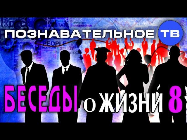 Беседы о жизни 8 (Познавательное ТВ, Михаил Величко)