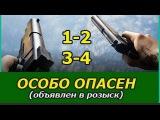 Особо опасен 1,2,3,4 серия - детективный сериал, русский боевик, приключения