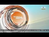 ПолДень  В прямом эфире - 23 февраля БлокПОСТ