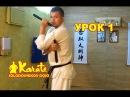 1 урок нунчаку перехваты и двойное вращение nunchaku kyokushinkai karate киокушинкай карате YouTube