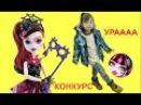 КОНКУРС на куклу МОНСТЕР ХАЙ 2017 Открыт! Дракулаура. Giveaway Monster High Doll