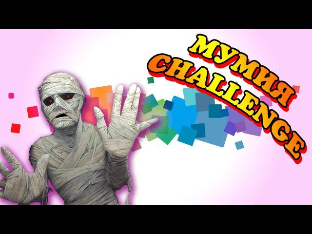 Мумия Челлендж Mummy Challenge