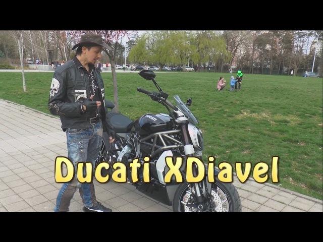 Докатились! Ducati XDiavel S. Теперь во фраке