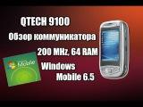 QTech 9100 коммуникатор из 2005-ого на Windows Mobile - Обзор