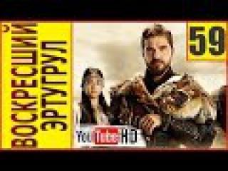 Воскресший Эртугрул 59 серия Смотреть Турецкий сериал в HD 2016