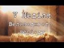 П'ята Великодня Неділя Роздуми над Євангелієм