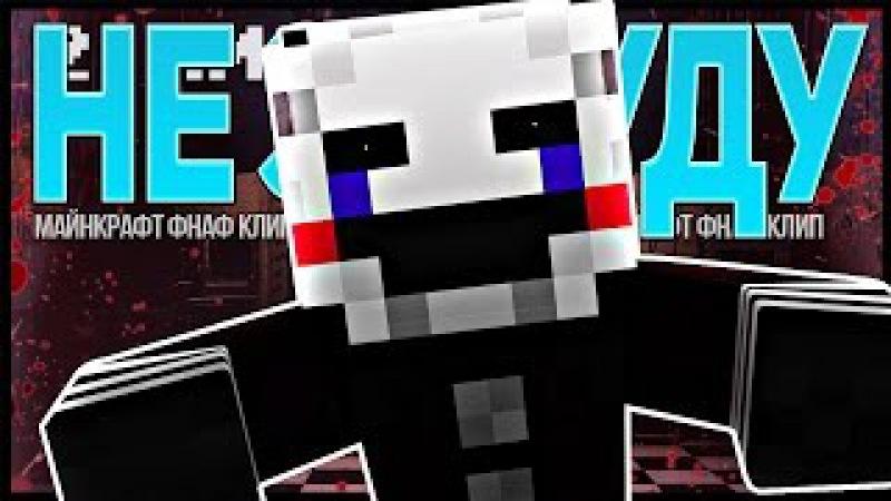 ПЕСНЯ МАРИОНЕТКИ - Майнкрафт ФНАФ Клип Не забуду (На Русском) | Puppet Song Minecraft FNAF song