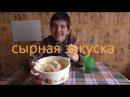 как приготовить сырную закуску , проба №9