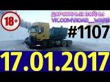 Новая подборка ДТП и аварии от Дорожные войны за 17.01.2017_Видео №1007. ДТП и аварии.