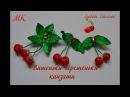 Вишеньки-черешеньки канзаши/Праздник Осени/ Cherry kanzashi