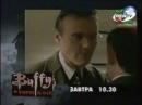 Баффи истребительница вампиров русский тв ролик сериала