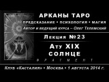 Арканы Таро, лекция №23. Ату XIX  Солнце демо (2014.08.01)