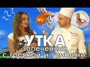 Утка запечённая с гречкой и грибами: мастер-класс от шеф-повара ресторана Гусятникофф. Выпуск 7