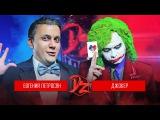 Джокер VS Евгений Петросян DERZUS BATTLE #2
