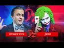 Джокер VS Евгений Петросян DERZUS BATTLE 2