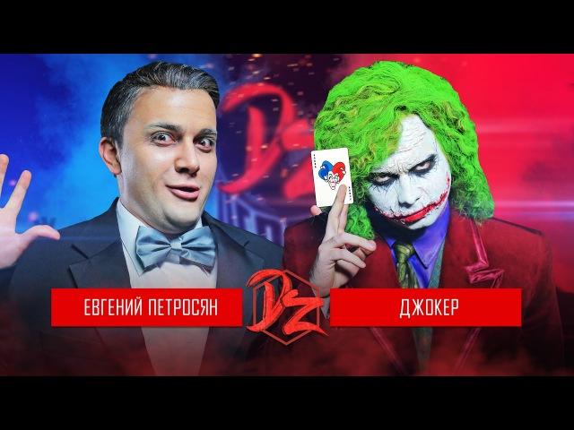 Джокер VS Евгений Петросян | DERZUS BATTLE 2