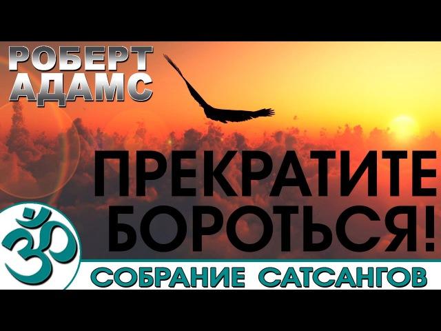 Роберт Адамс Сатсанг Прекратите бороться Аудиокнига Nikosho