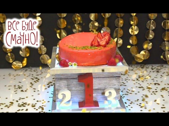1 место: Клубнично-фисташковый торт — Все буде смачно. Сезон 4. Выпуск 63 от 21.05.17