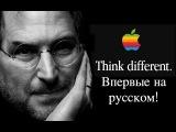 Think different (1997) - Знаменитая реклама Apple ВПЕРВЫЕ НА РУССКОМ