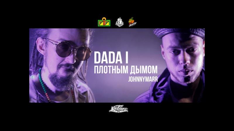DADA I x JOHNNYMARR - ПЛОТНЫМ ДЫМОМ (OFFICIAL VIDEO) 2017