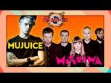 Настоящая Музыка - Mujuice &amp Motorama