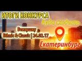 Итоги по конкурсу (Втихушку - Ethnic &amp Classic  23.02.17)