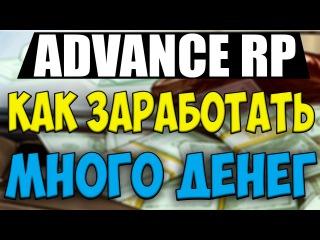 КАК ЗАРАБОТАТЬ МНОГО ДЕНЕГ НА ADVANCE RP (SAMP)
