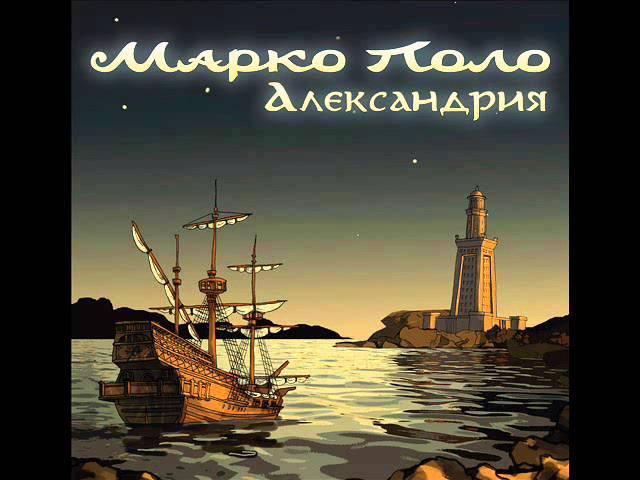Марко Поло (Marco Polo) - Дейви Джонс (Davy Jones)