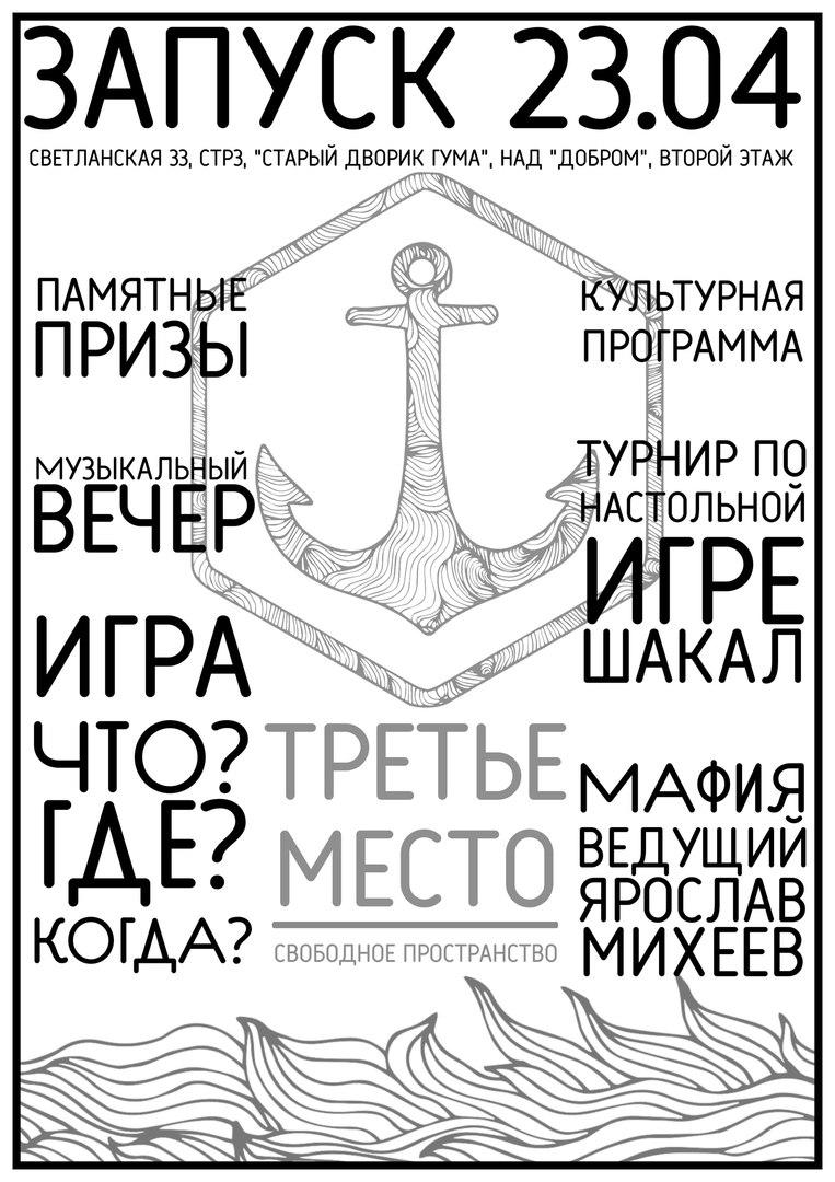 Афиша Владивосток ЗАПУСК