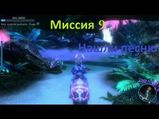 Прохождение игры Аватар Миссия 9 Нашли песню