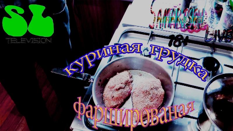 Фаршированная куриная грудка(SamartsevLive-Кухня)