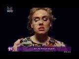 Adele - Send My Love (To Your New Lover)Адель - Передай Привет (Своей Новой Подружке) (Теперь ПонятноМуз-ТВ) с переводом