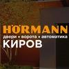 МетКон Киров - официальный дилер Hormann