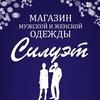 """""""Силуэт"""": магазин одежды   Калуга, Ленина, 56"""