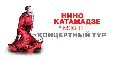 Репортаж с концерта Нино Катамадзе и группы INSIGHT в Воронеже. Было КОЛОРИТНО... Спойте со мной!